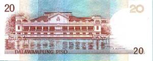 Купюра в 20 филиппинских песо. Обратная сторона