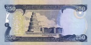 Купюра в 250 иракских динаров. Обратная сторона