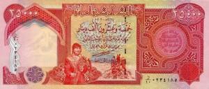 Купюра в 25000 иракских динаров. Лицевая сторона
