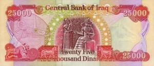 Купюра в 25000 иракских динаров. Обратная сторона