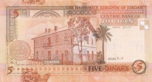 Купюра в 5 иорданских динаров. Обратная сторона
