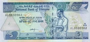 Купюра в 5 эфиопских быров. Лицевая сторона