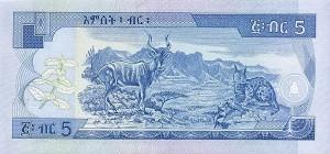 Купюра в 5 эфиопских быров. Обратная сторона