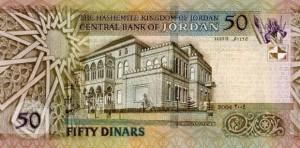 Купюра в 50 иорданских динаров. Обратная сторона