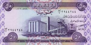 Купюра в 50 иракских динаров. Лицевая сторона