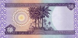 Купюра в 50 иракских динаров. Обратная сторона