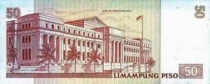 Купюра в 50 филиппинских песо. Обратная сторона