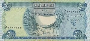 Купюра в 500 иракских динаров. Лицевая сторона
