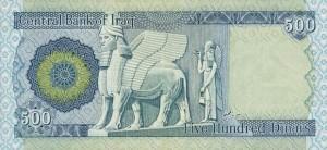 Купюра в 500 иракских динаров. Обратная сторона