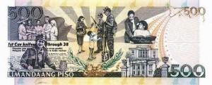 Купюра в 500 филиппинских песо. Обратная сторона