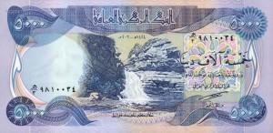 Купюра в 5000 иракских динаров. Лицевая сторона