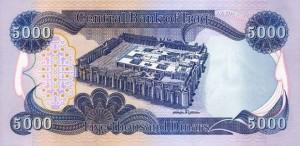 Купюра в 5000 иракских динаров. Обратная сторона