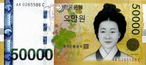 Купюра номиналом 50000 южнокорейских вон, лицевая сторона