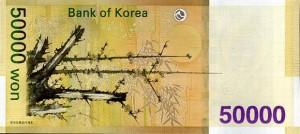 Купюра номиналом 50000 южнокорейских вон, обратная сторона