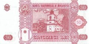Молдавский лей50р