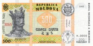 Молдавский лей500а