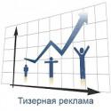 Монетизация с помощью тизерной рекламы