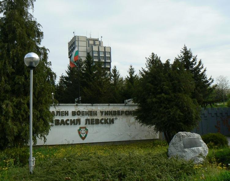 Национальный военный университет Болгарии