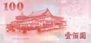 Новый тайваньский доллар 100р