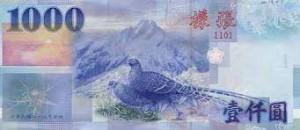 Новый тайваньский доллар 1000р