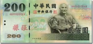 Новый тайваньский доллар 200а