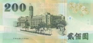Новый тайваньский доллар 200р