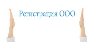 Регистрация ООО в Минске похожа на процедуру регистрации ООО в России