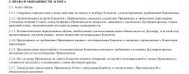 Образец агентского договора на аренду _001