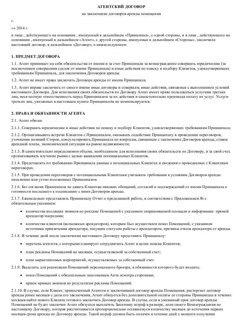 образец агентского договора на оказание услуг