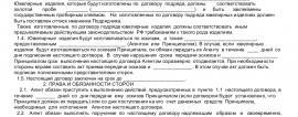 Образец агентского договора на заключение договора _001