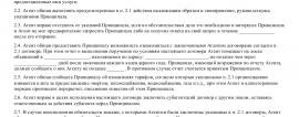 Образец агентского договора на коммунальные услуги _001
