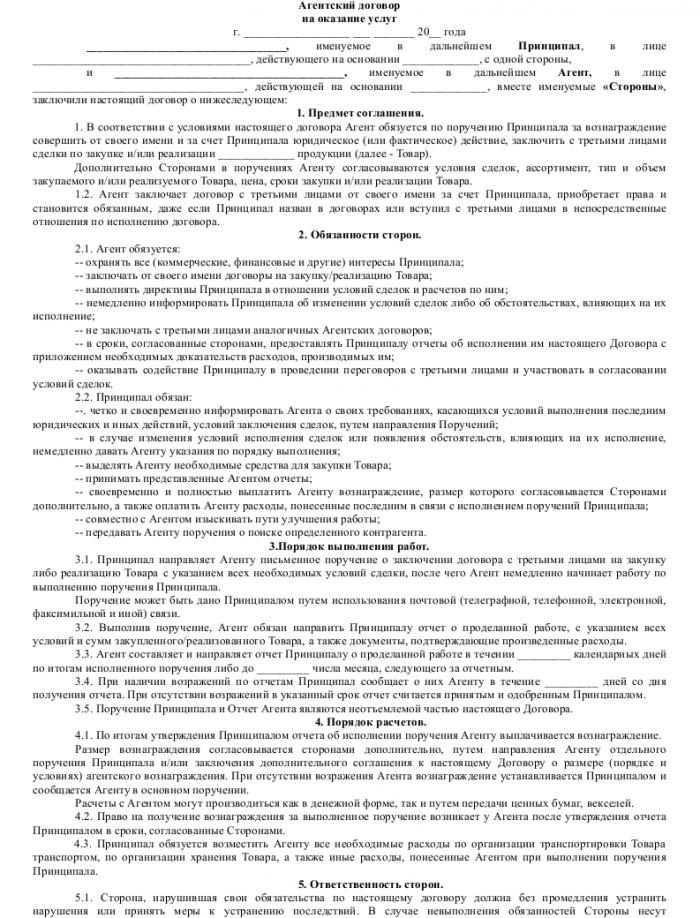 Образец агентского договора на оказание услуг _001