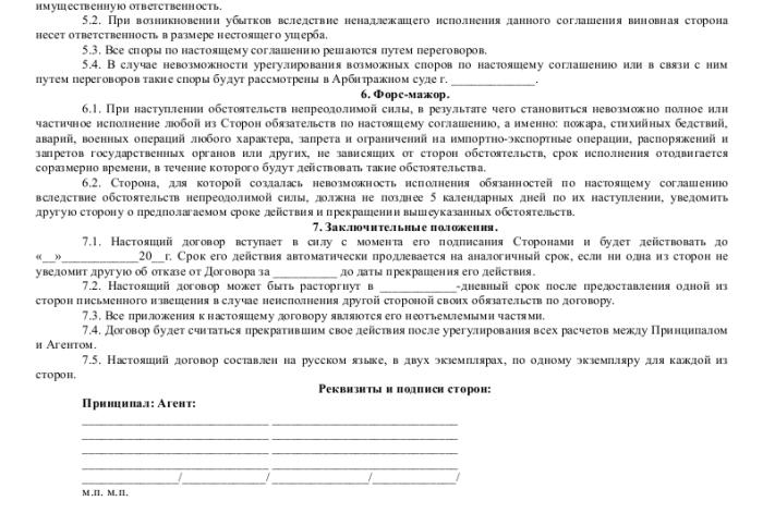 Образец агентского договора на оказание услуг _002