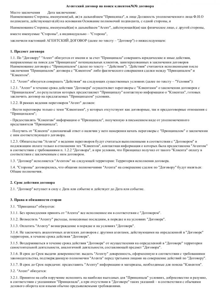 Образец агентского договора на поиск клиентов _001
