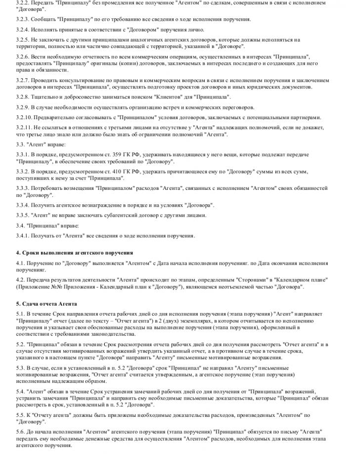 Образец агентского договора на поиск клиентов _002