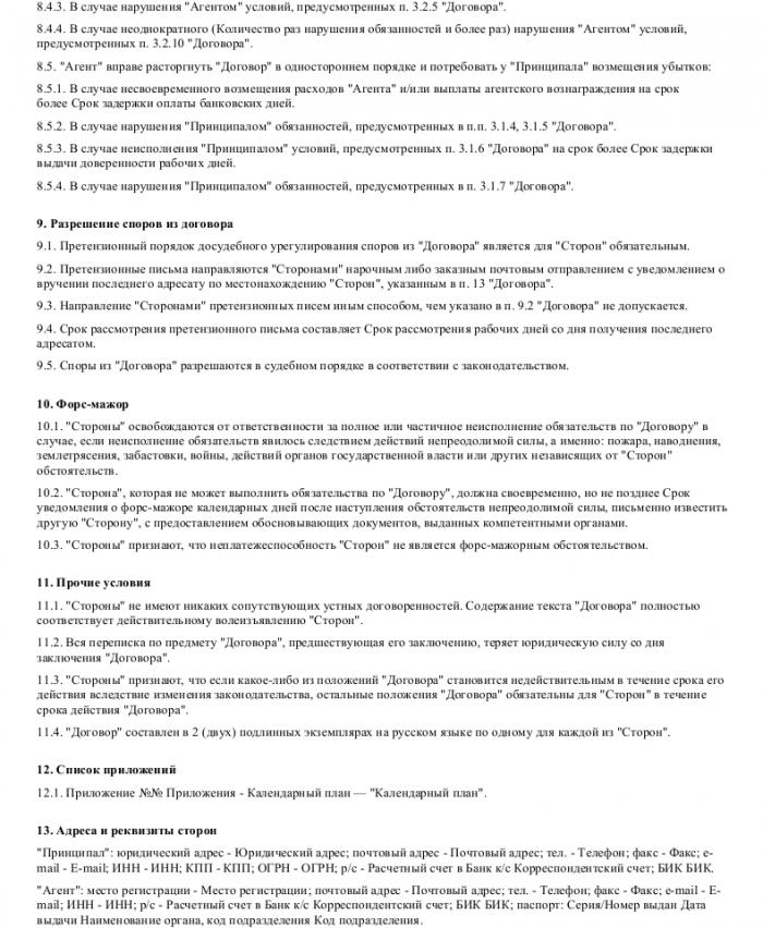 Образец агентского договора на поиск клиентов _004