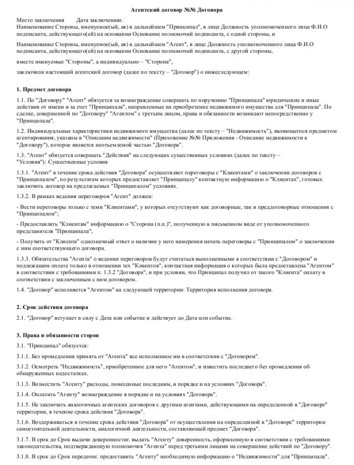 Образец агентского договора на покупку недвижимости _001