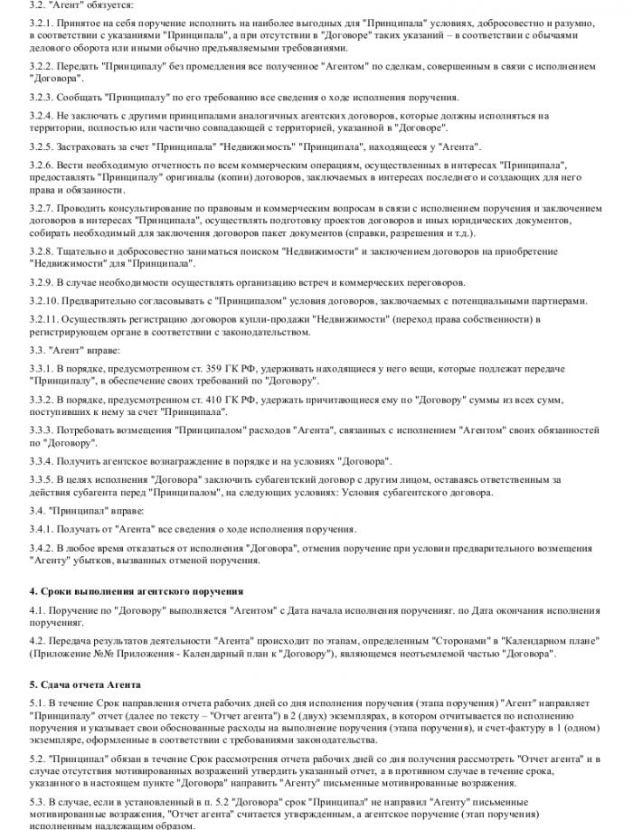 Образец агентского договора на покупку недвижимости _002