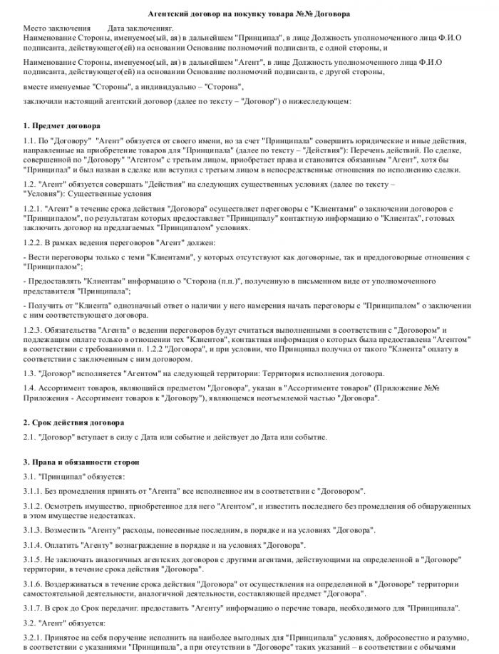 Образец агентского договора на покупку товара _001