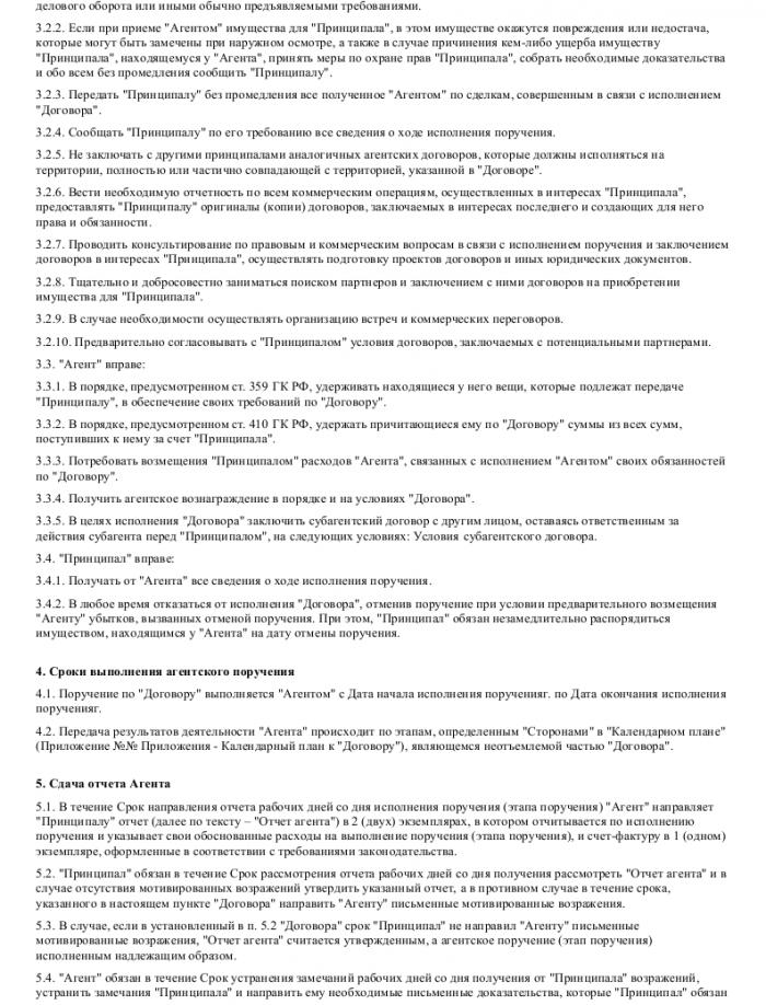 Образец агентского договора на покупку товара _002