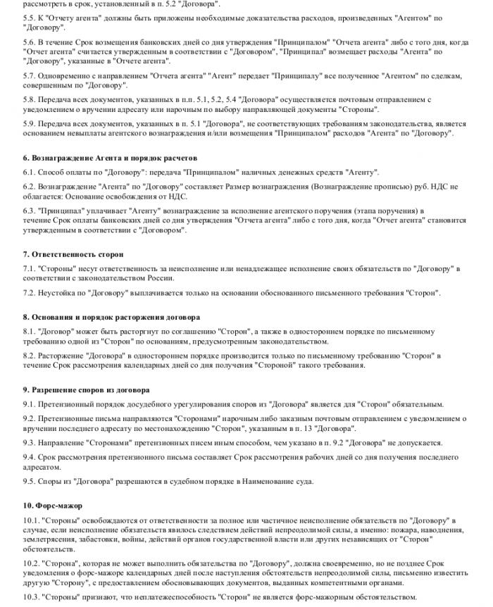 Образец агентского договора на покупку товара _003