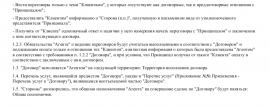 Образец агентского договора на покупку услуг _001