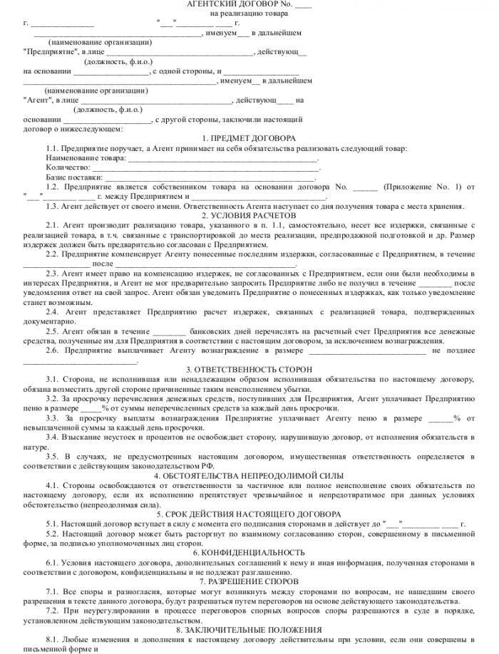 Образец агентского договора на реализацию _001