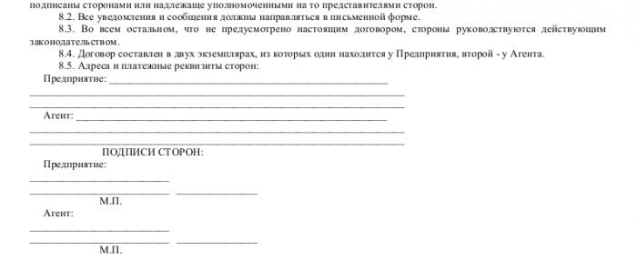 Образец агентского договора на реализацию _002