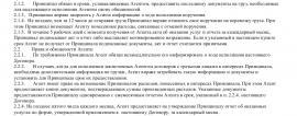 Образец агентского договора перевозки _001