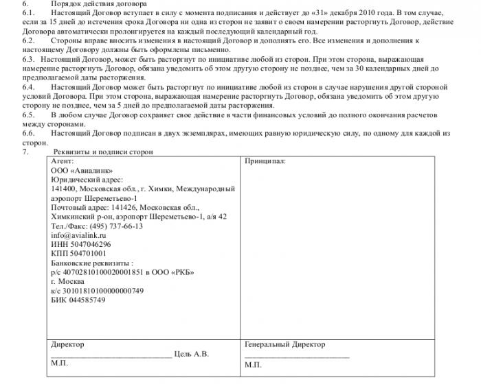 Образец агентского договора перевозки _002