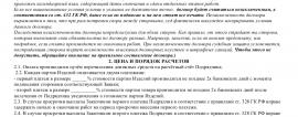 Образец агентского договора подряда _001