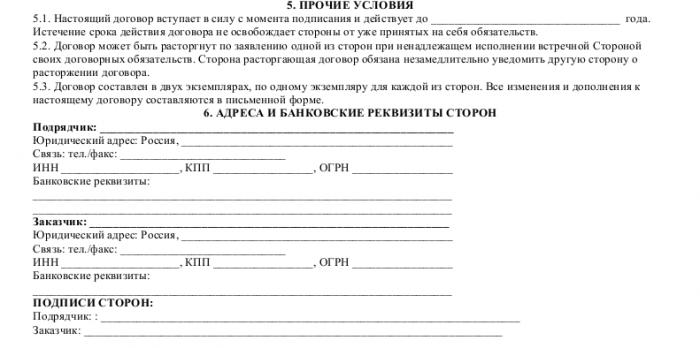 Образец агентского договора подряда _002