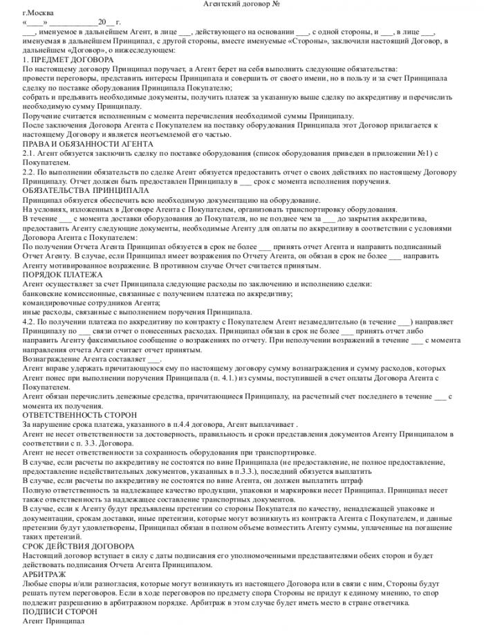 Образец агентского договора поставки