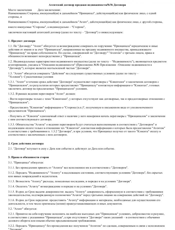 Образец агентского договора продажи недвижимости _001